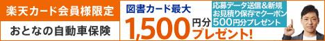 楽天カード会員様限定!1,500円分の図書カードと500円分のクーポン